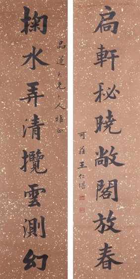 Very Fine Chinese Calligraphy Couplet  By Wang Re
