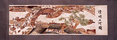 7259: CHINESE SCROLL HAND SILK EMBROIDERY