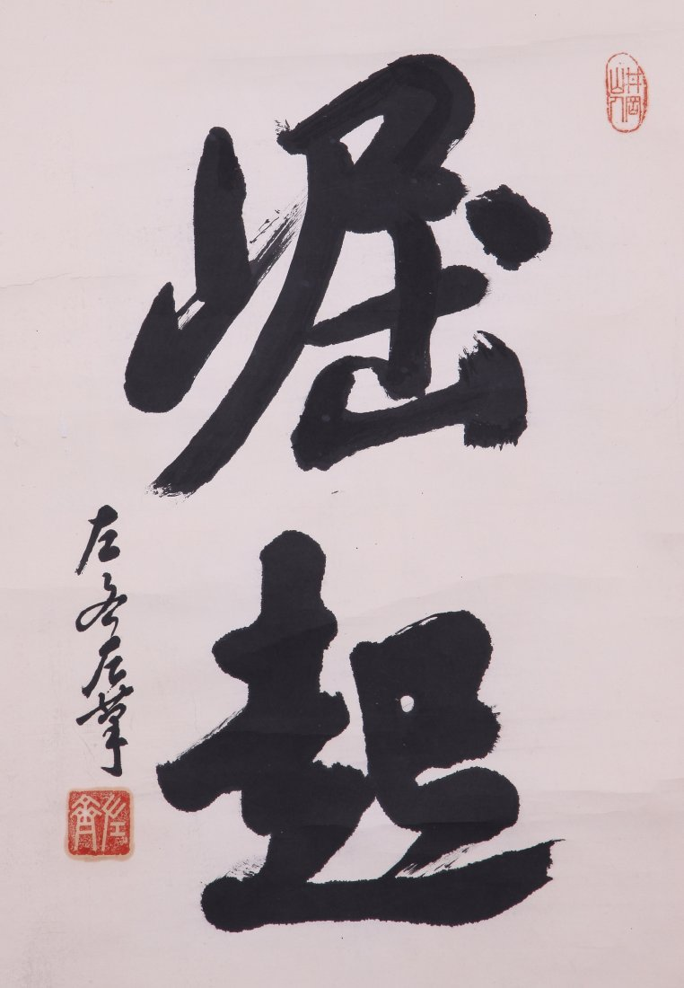 9007: A very fine Chinese calligraphy by Zuo Qi