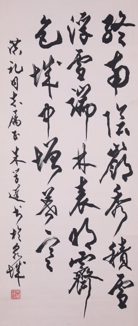 9010: A very fine Chinese calligraphy by Zhu Xueda
