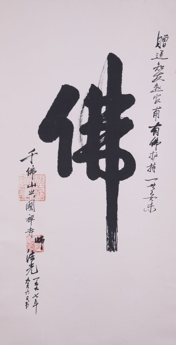 9012: A very fine Chinese calligraphy by Fa Guang