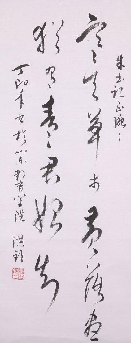 9014: A very fine Chinese calligraphy Wang Hongqin