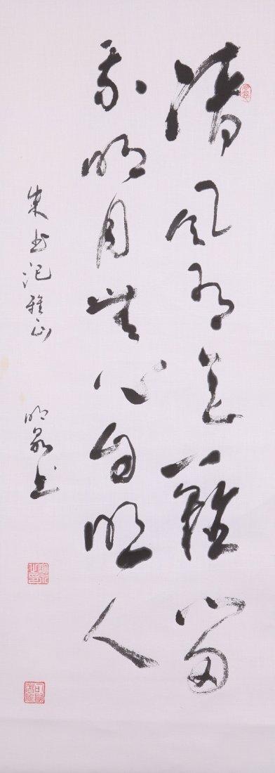9015: A very fine Chinese calligraphy Wang  Yu Mingquan