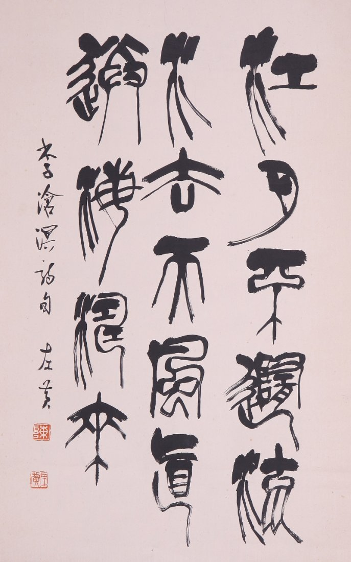 9020: A very fine Chinese calligraphy by Chen Zuohuang