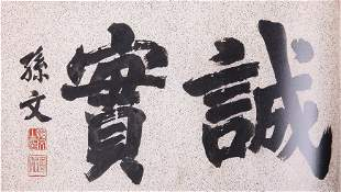 Chinese Calligraphy by Sun Wen