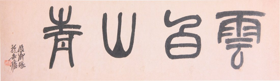 1023: Chinese Calligraphy by  Wu Changshuo