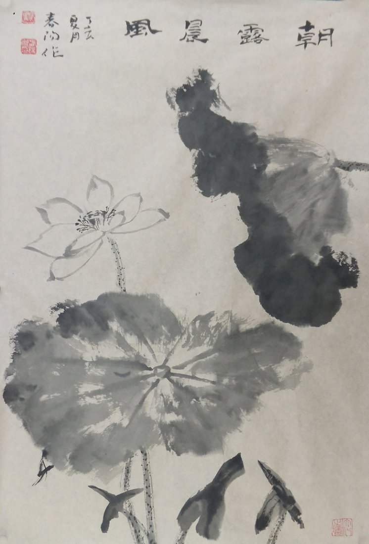 2001: A very fine Chinese painting by Huo Chunyan