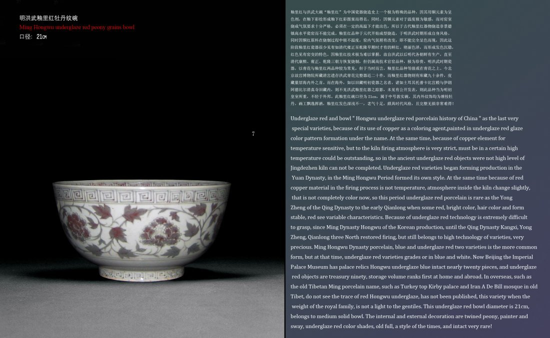 Ming Hongwu underglaze red peony grains bowl