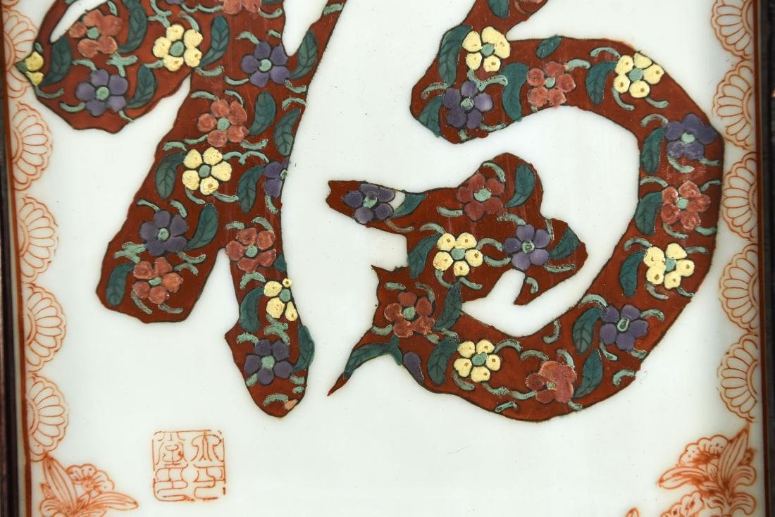 CHINESE PORCELAIN TILE - 3