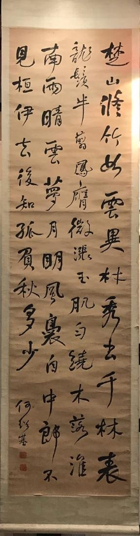 Chinese Ink Calligraphy on Paper, Signed