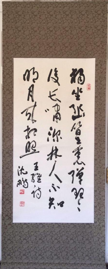 Chinese Ink Calligraphy, Signed