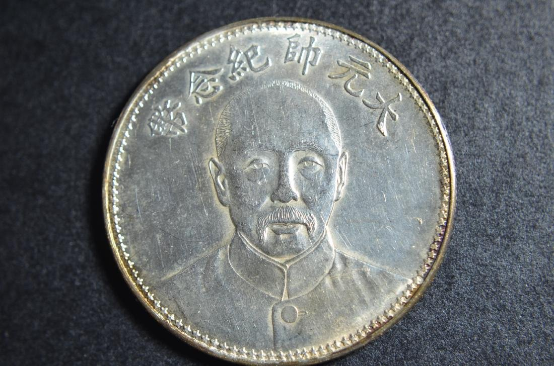 Rare Chinese Coin