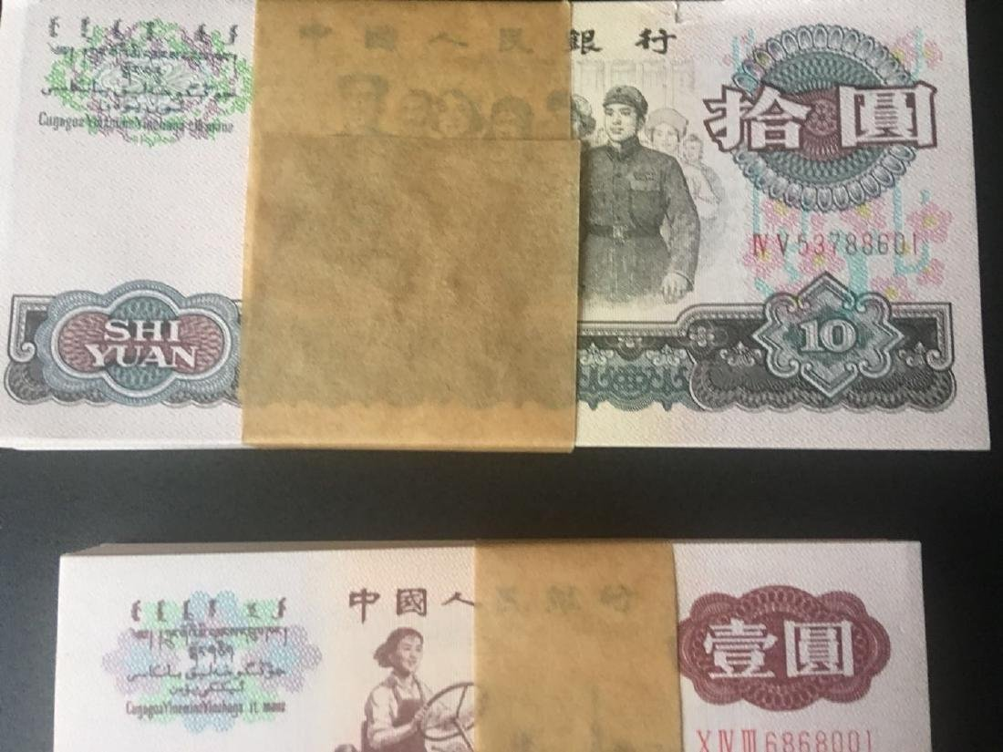 100 Pcs Chinese Paper Money - 4