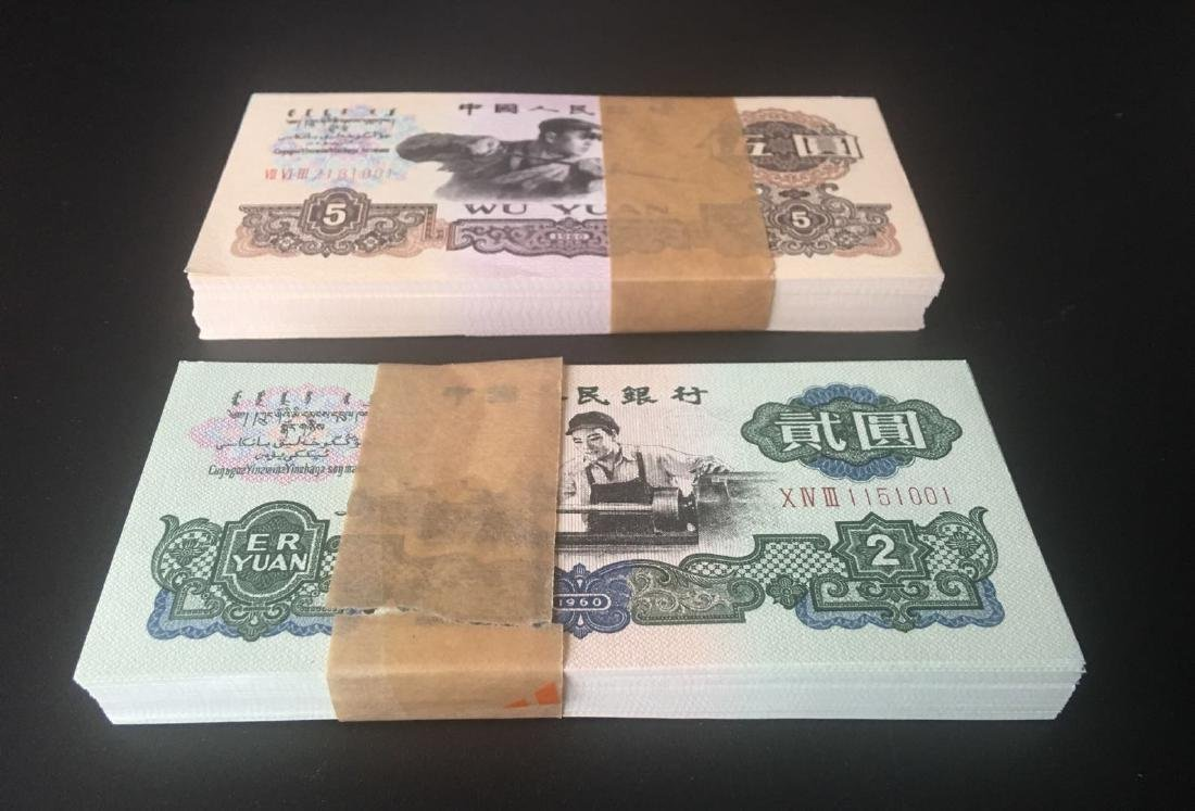 100 Pcs Chinese Paper Money - 2