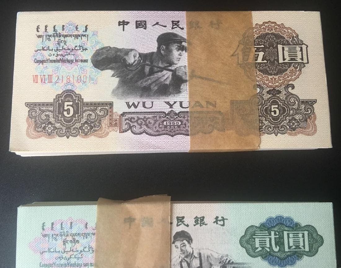 100 Pcs Chinese Paper Money - 3