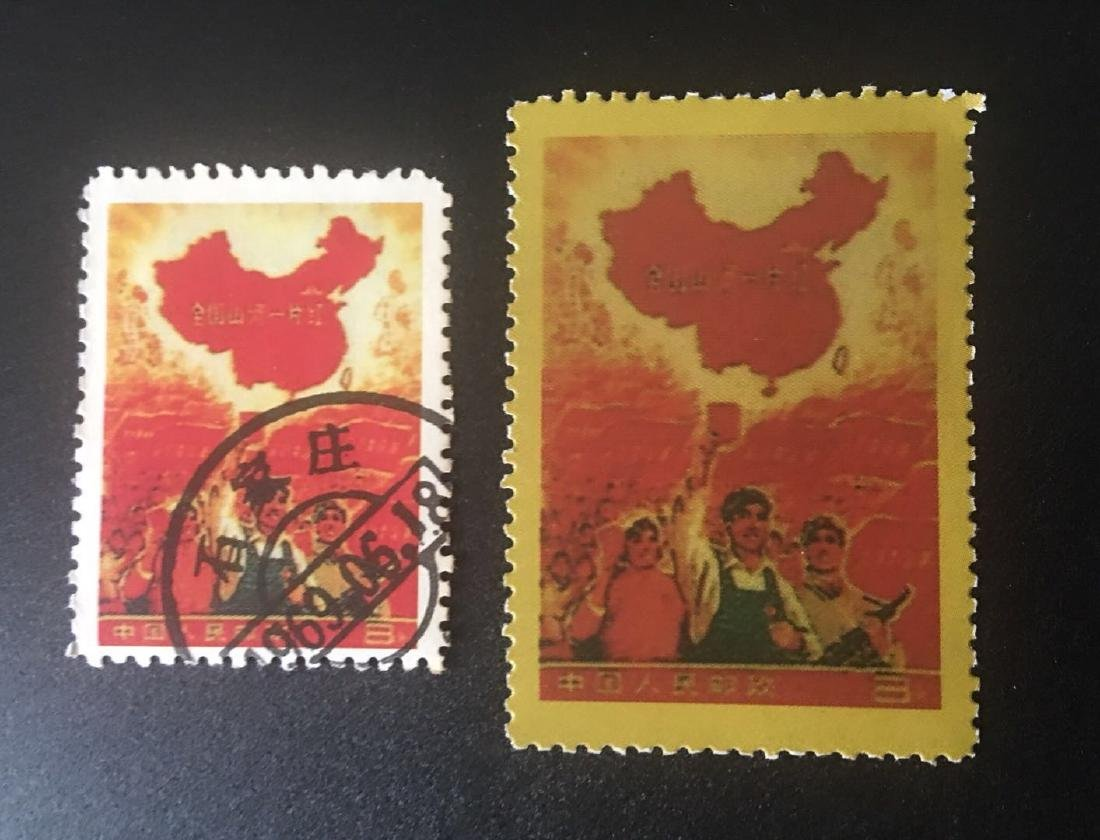 2 Pieces of Chinese Stamps