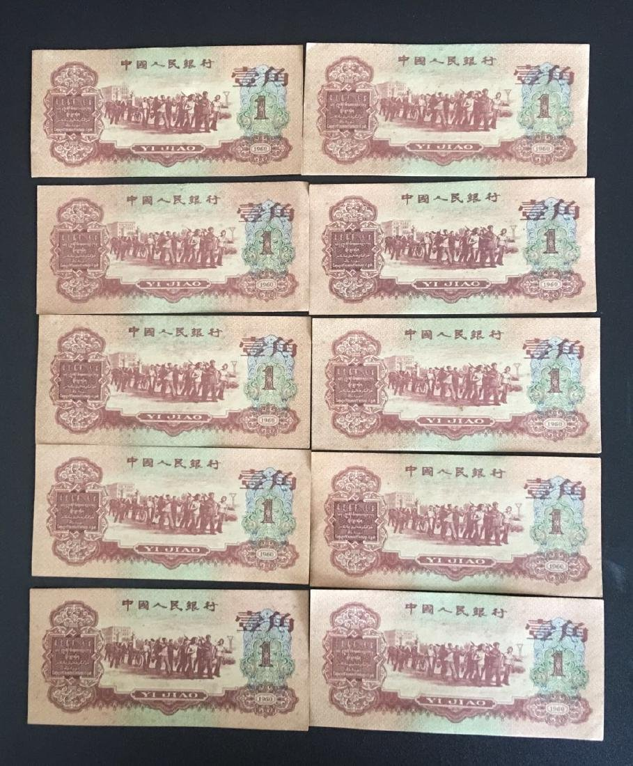 10 Pieces of Chinese Paper Money