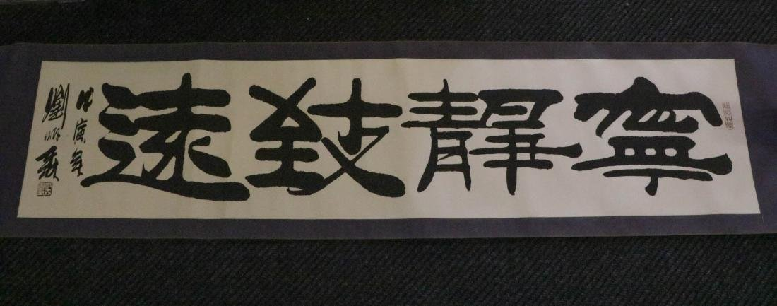 Chinese Calligraphy Painting, Signed