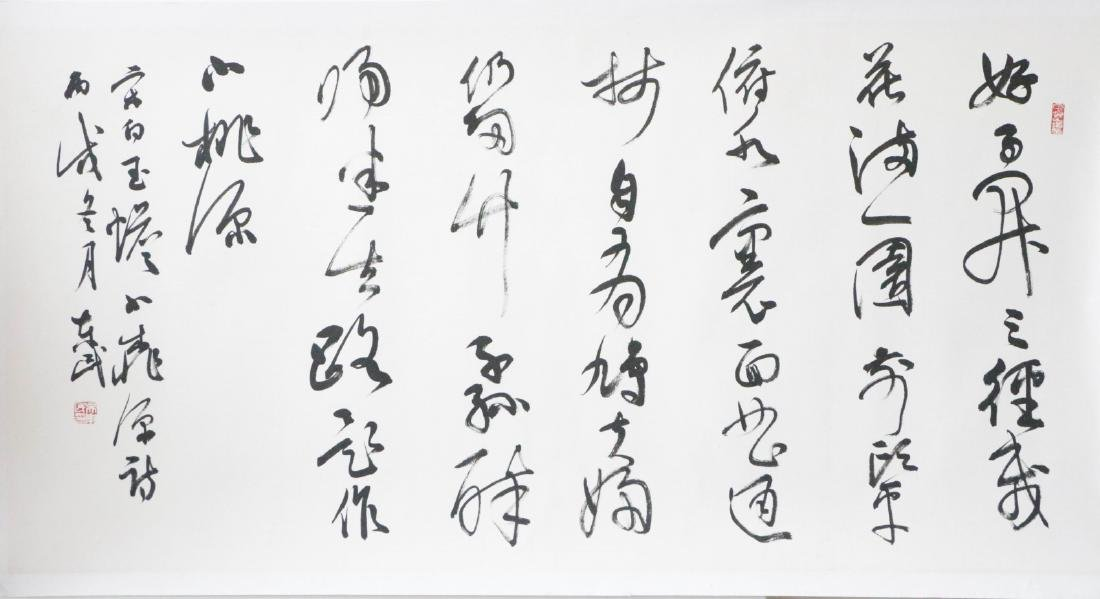 Wu, DongMin. Chinese ink color calligraphy
