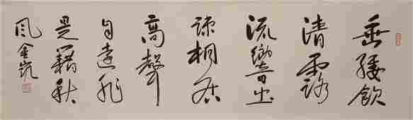 Liu, JinKai ink color calligraphy