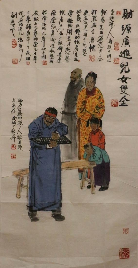 Ma, HaiFang. color painting of figures