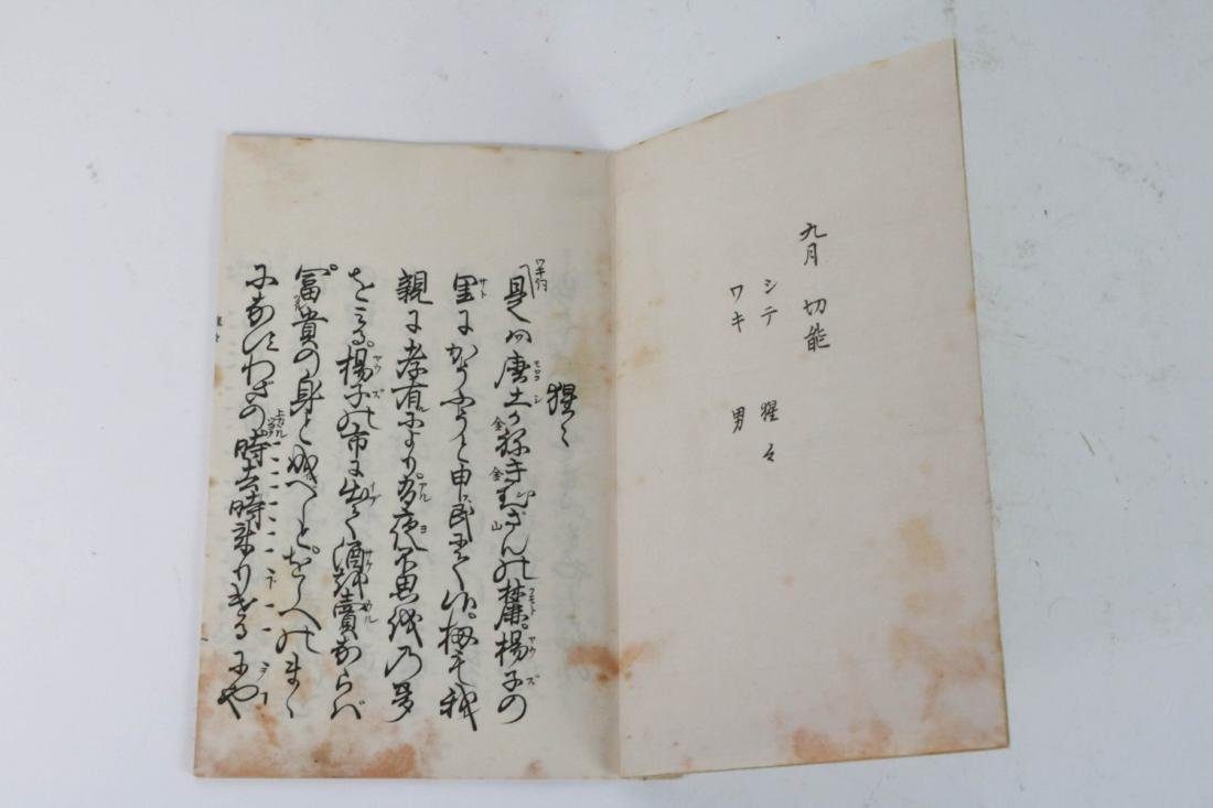 Old Japanese Book - 2