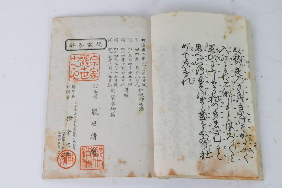 Old Japanese Book - 4