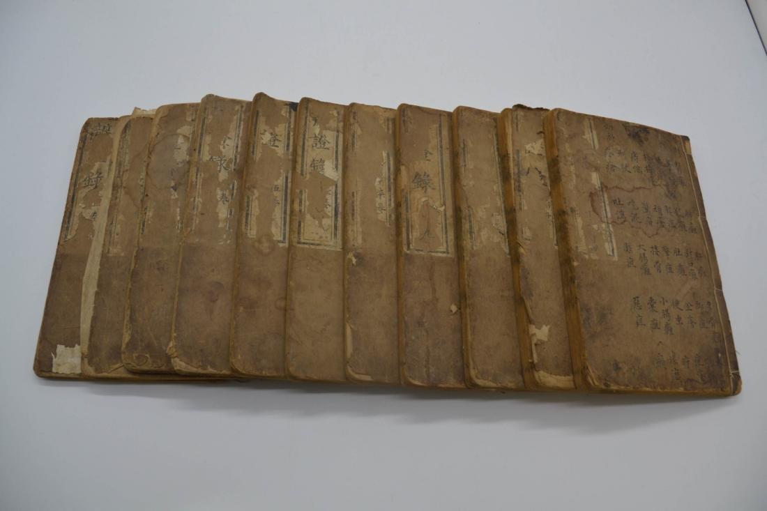 Chinese ''Bian Zheng Lu'' Book