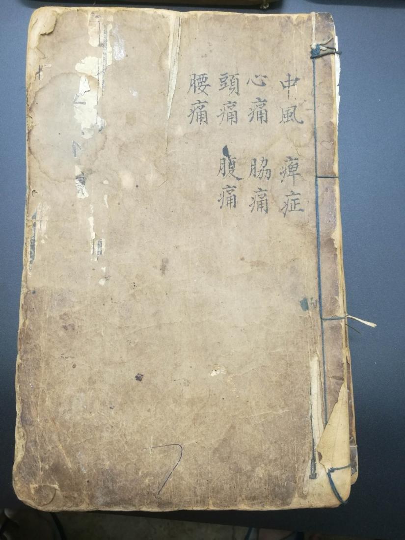 Chinese ''Bian Zheng Lu'' Book - 7