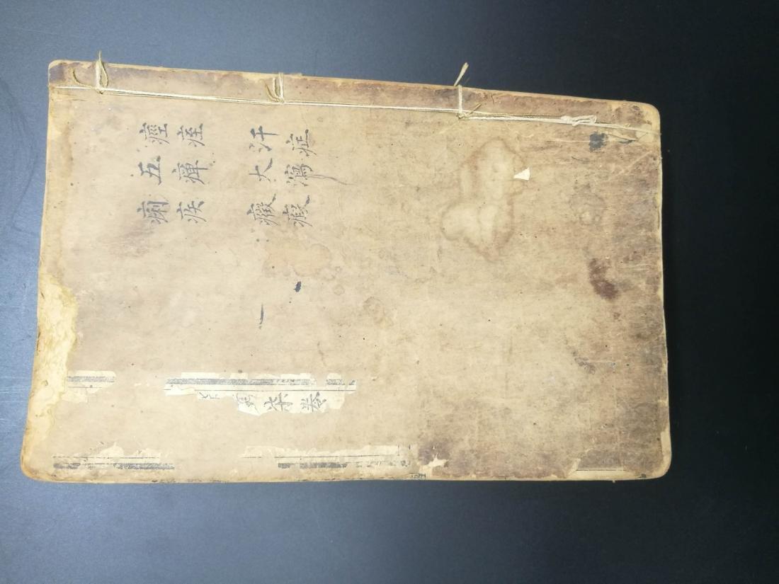 Chinese ''Bian Zheng Lu'' Book - 9