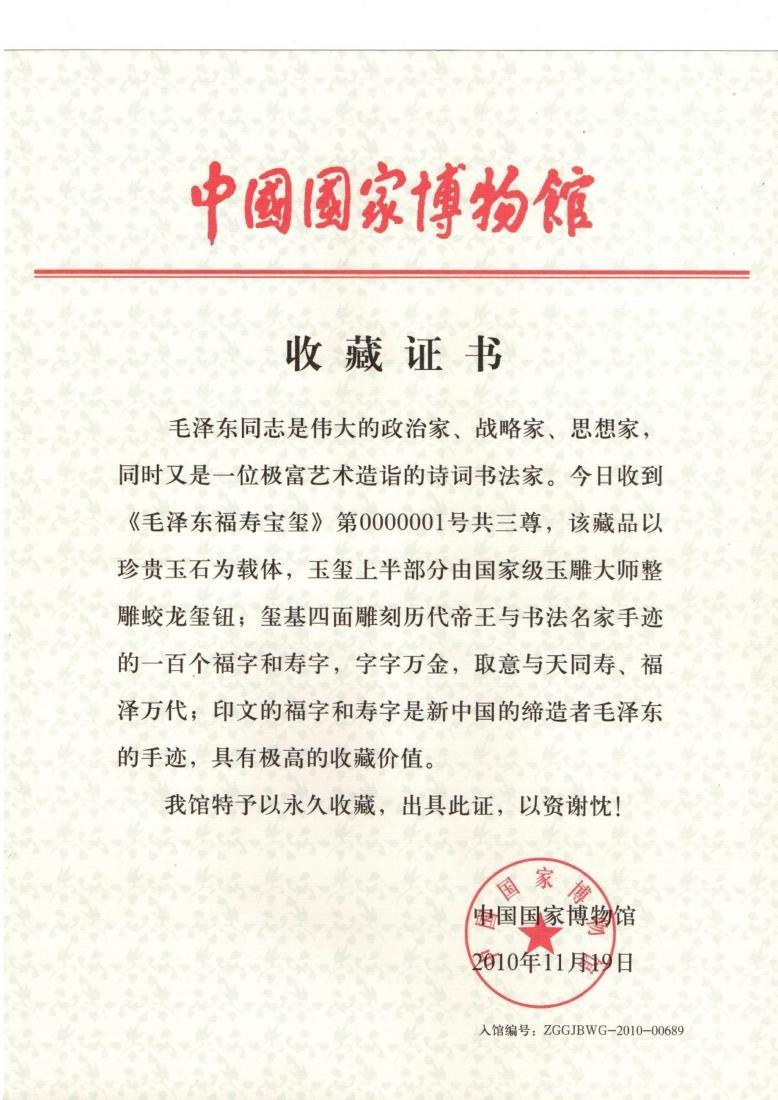 Pair Of  Chinese Fu Shou Seal - 8