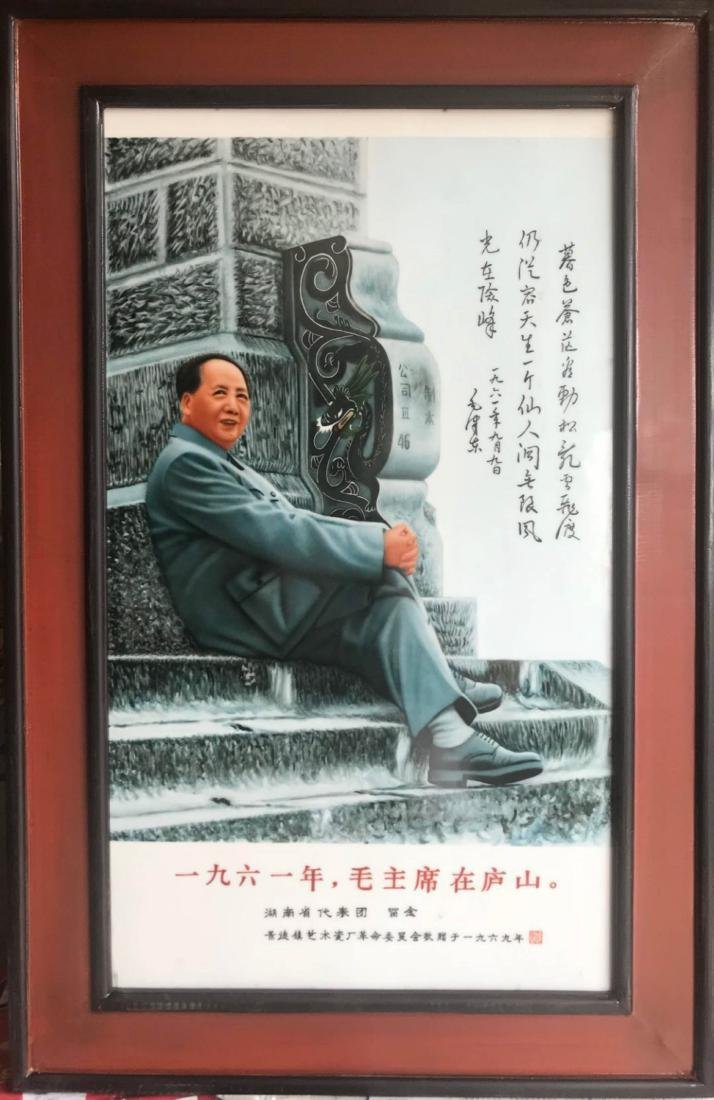 Chinese ''Mao Ze Dong'' Porcelain Plaque