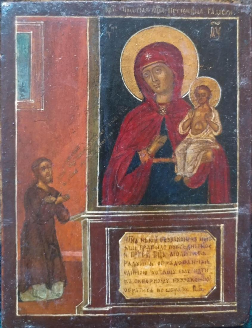 Russian Icon of the Unexpected Joy.