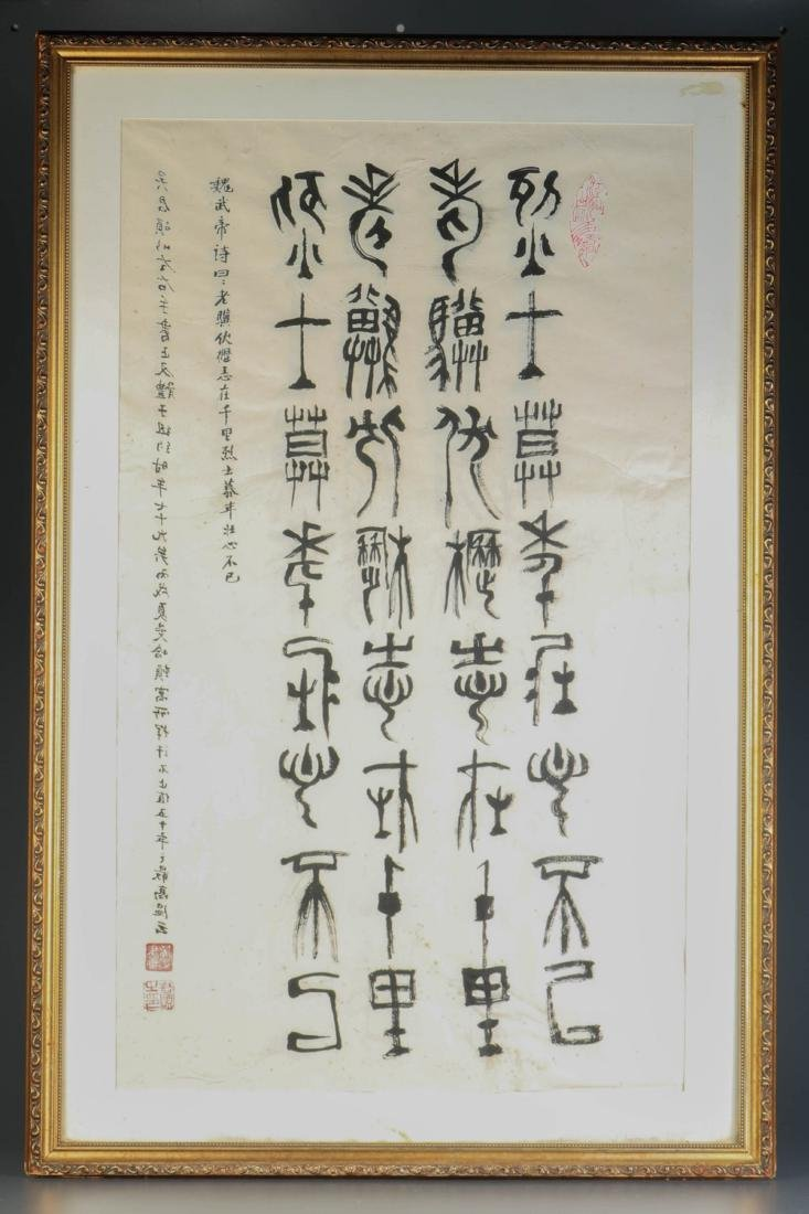 Chinese Ink Calligraphy on Paper w/ Marks and Seal