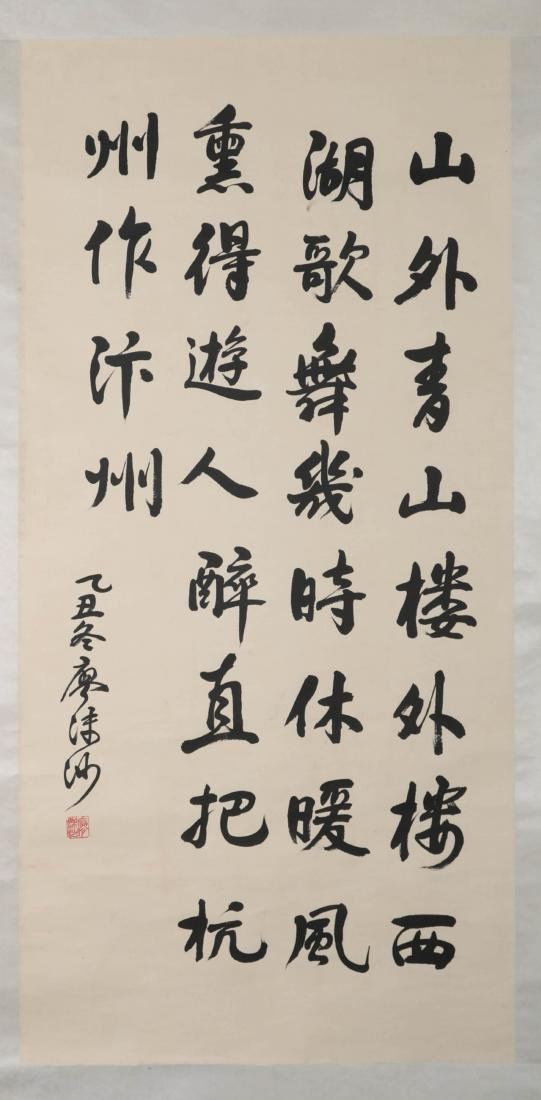 "Chinese Calligraphy Painting, Signed""MiaoMosha"""