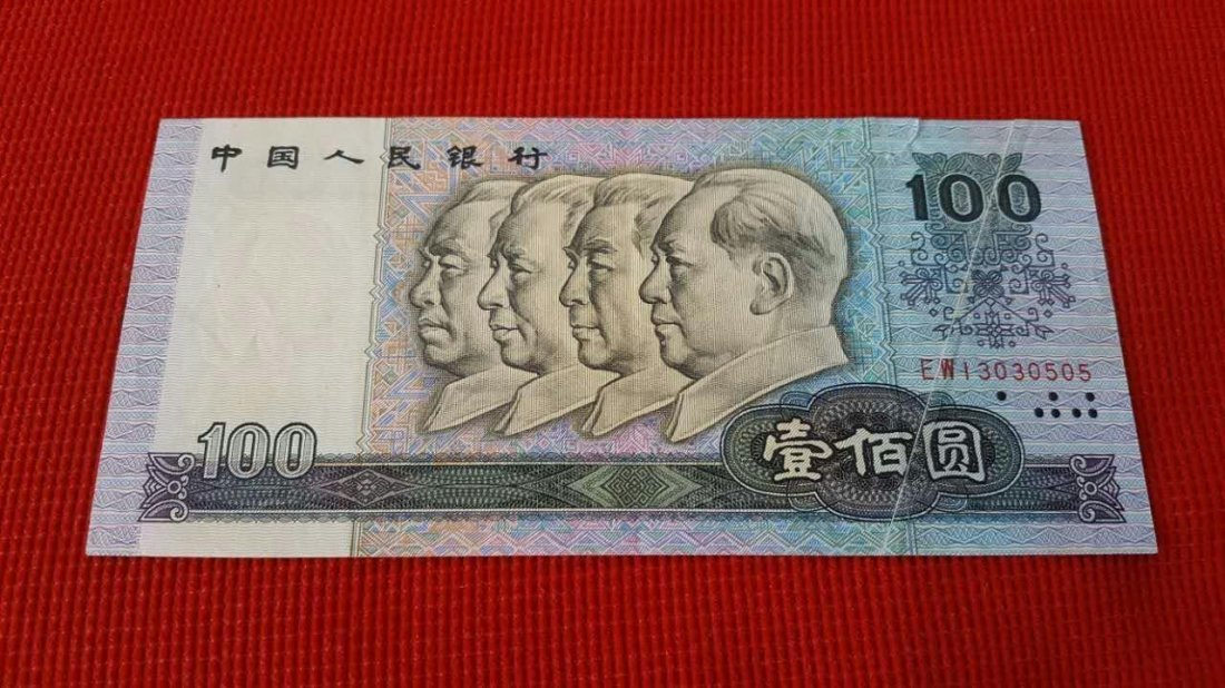 Chinese 100RMB Fold Error Note Currency