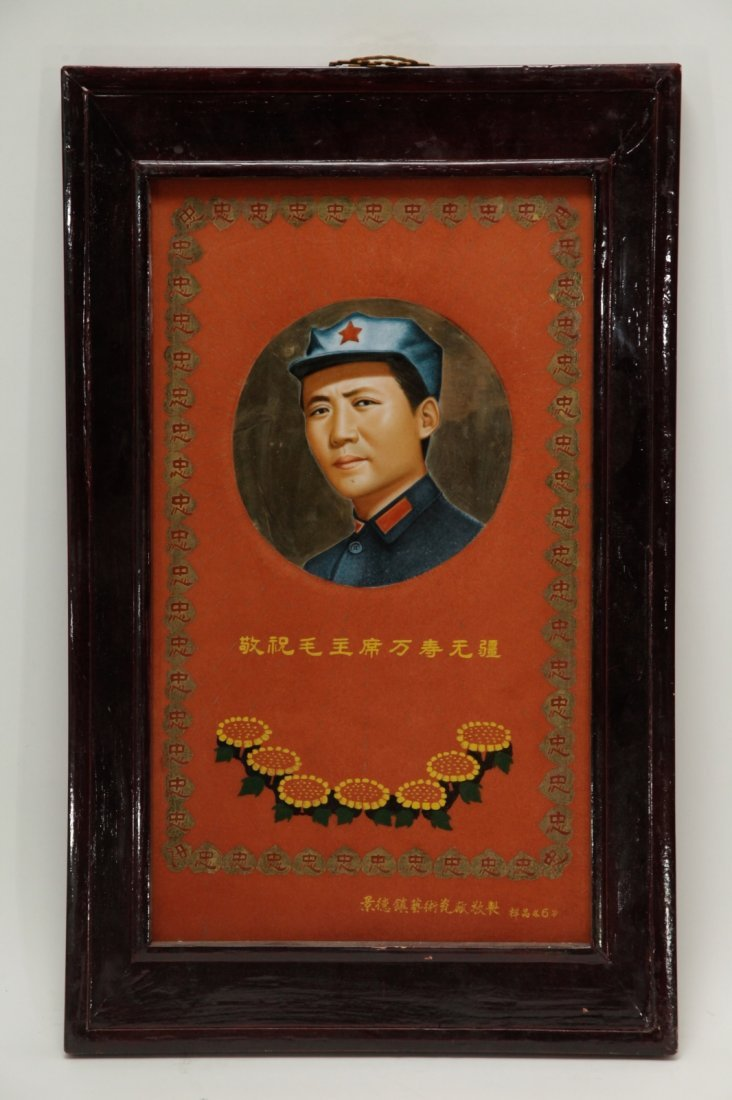Chinese Culture Revolution Porcelain Plaque