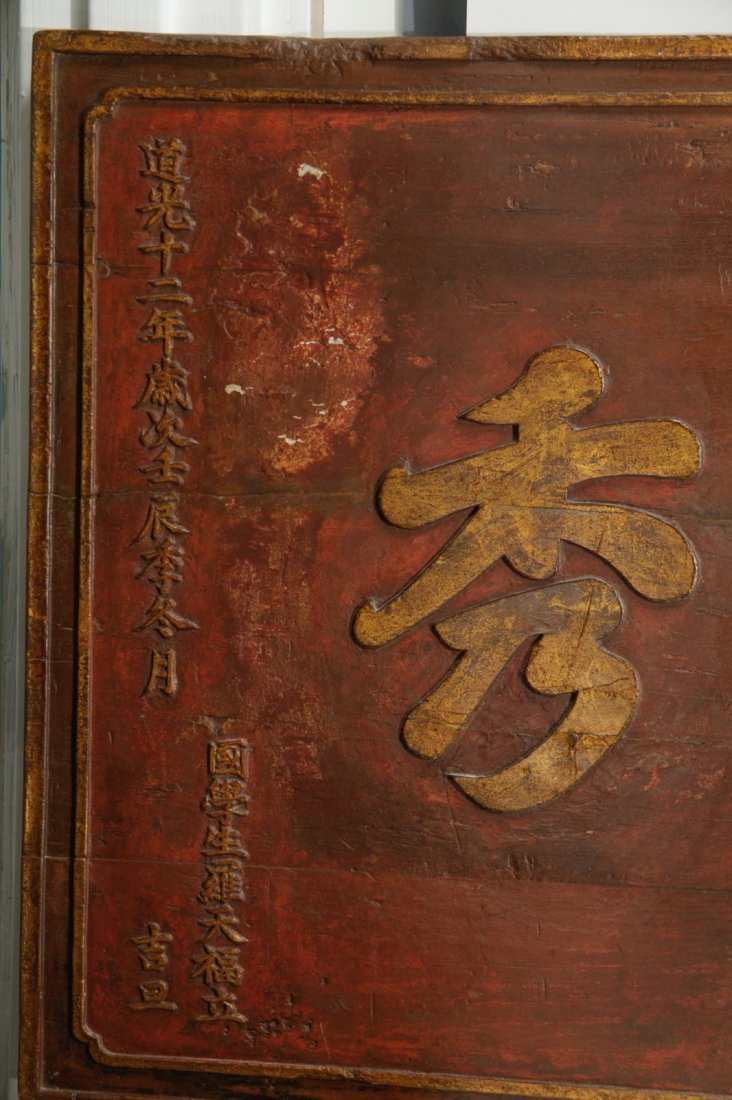 Chinese Late Qing or Earl 20th C. Wood, Signed - 5