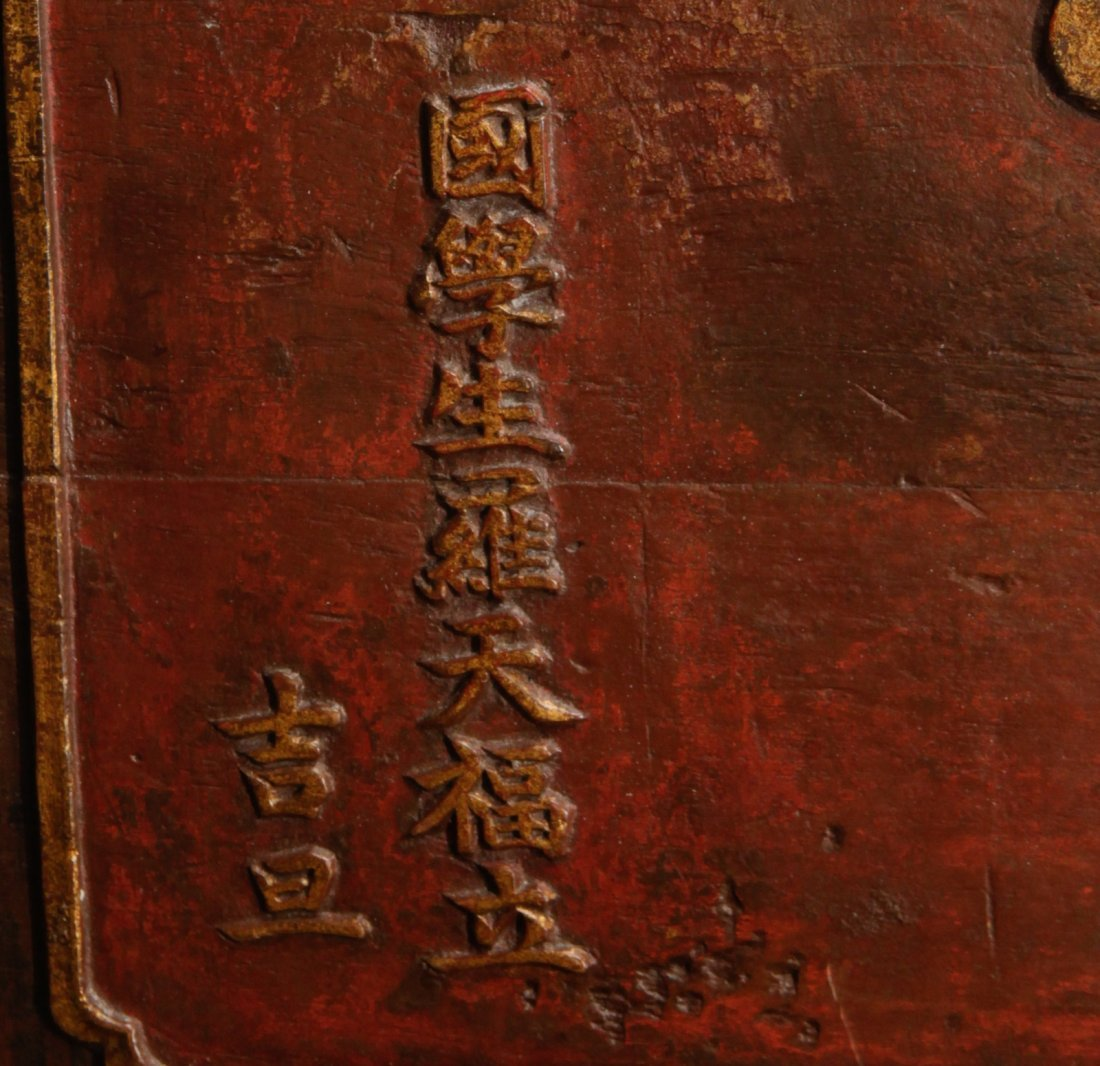 Chinese Late Qing or Earl 20th C. Wood, Signed - 7