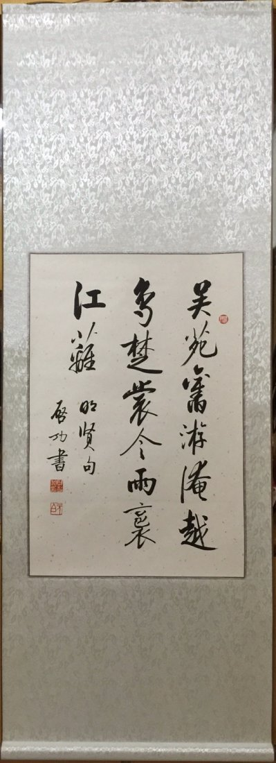 Chinese Ink Calligraphy Scroll Painting,signed - 3