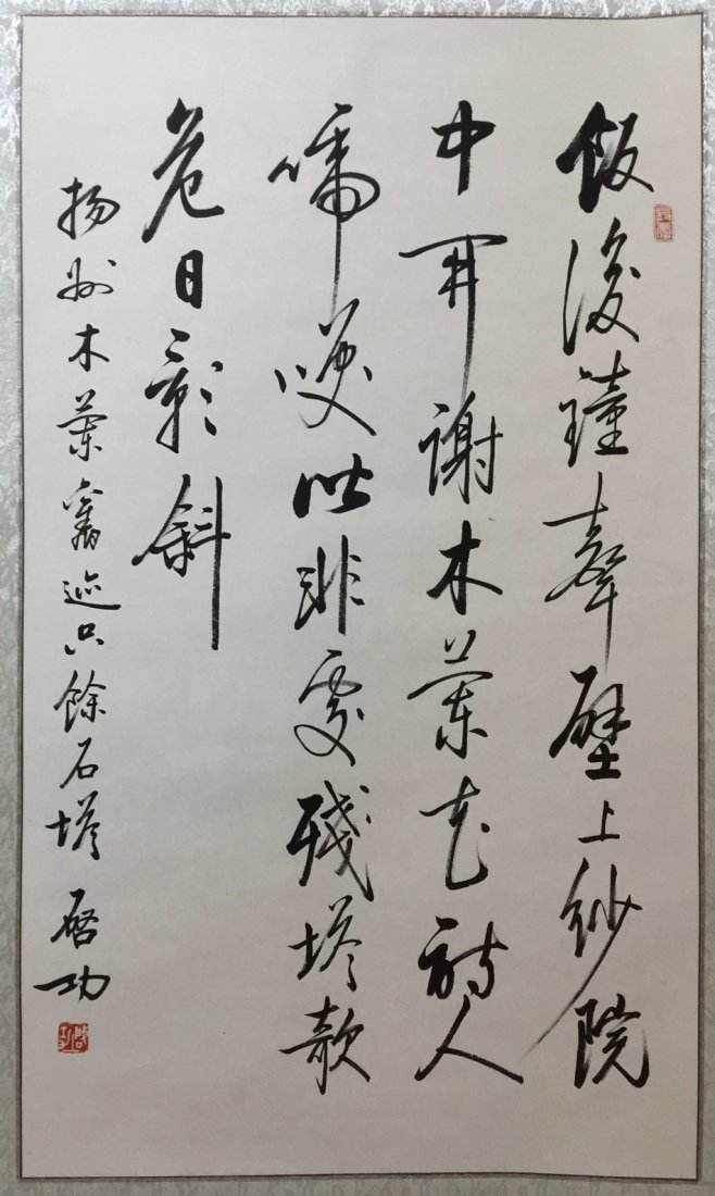Chinese Ink Calligraphy Scroll Painting, Qi gong