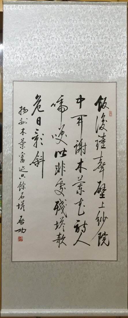 Chinese Ink Calligraphy Scroll Painting, Qi gong - 3
