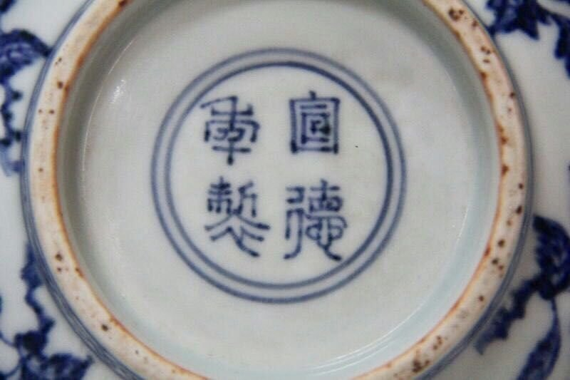 Chinese Blue/White Porcelain Bowl, Marked - 8