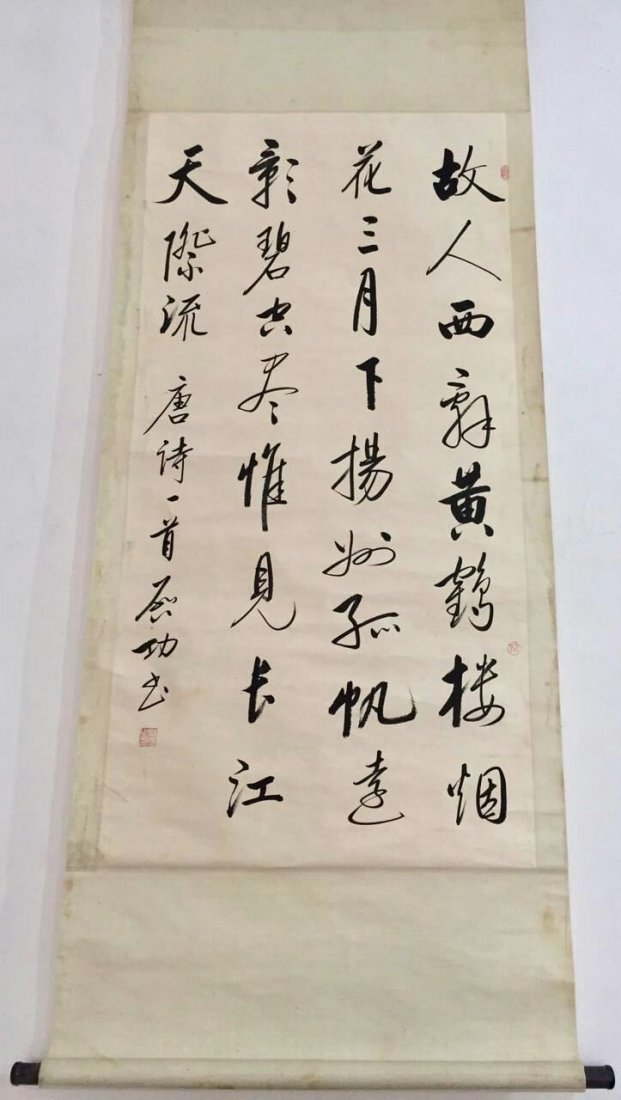Chinese Ink Calligraphy Scroll Painting, Marked