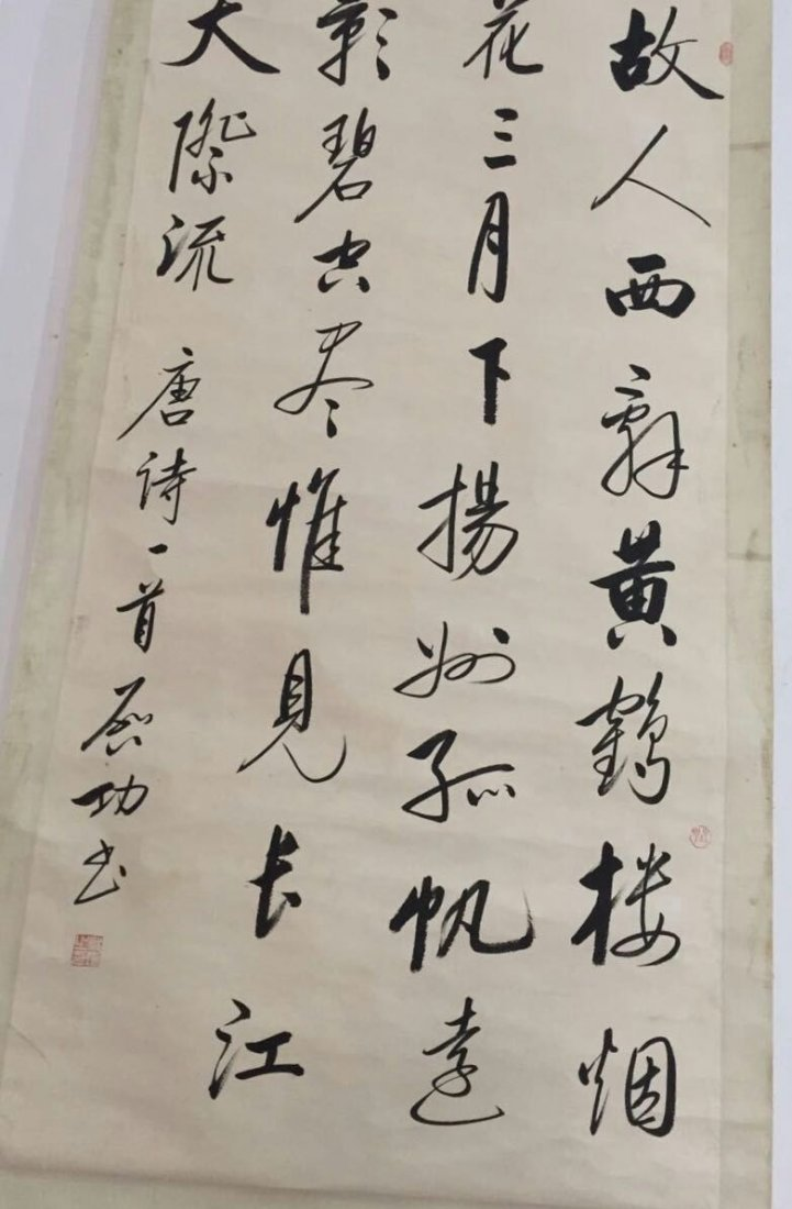 Chinese Ink Calligraphy Scroll Painting, Marked - 2