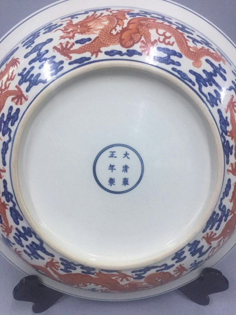 Chinese Blue/White Iron Red Porcelain Charger - 8