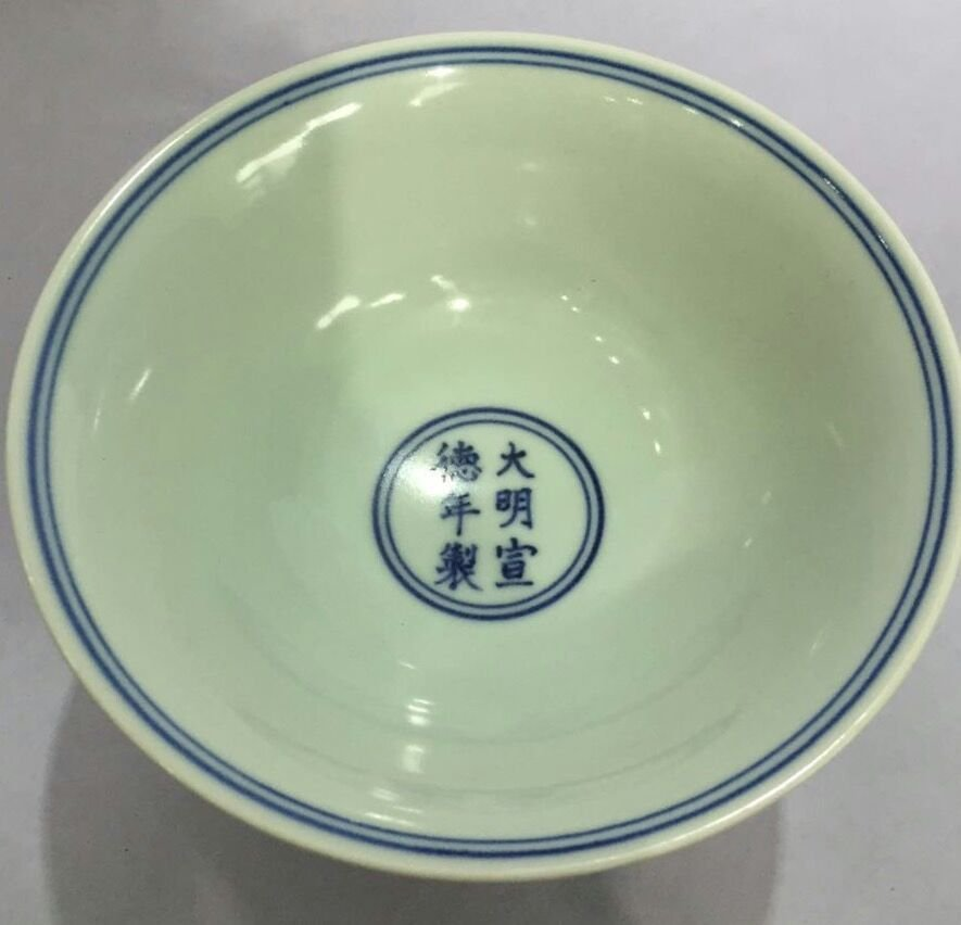 Chinese Blue/White Porcelain High Foot Cup, Marked - 7