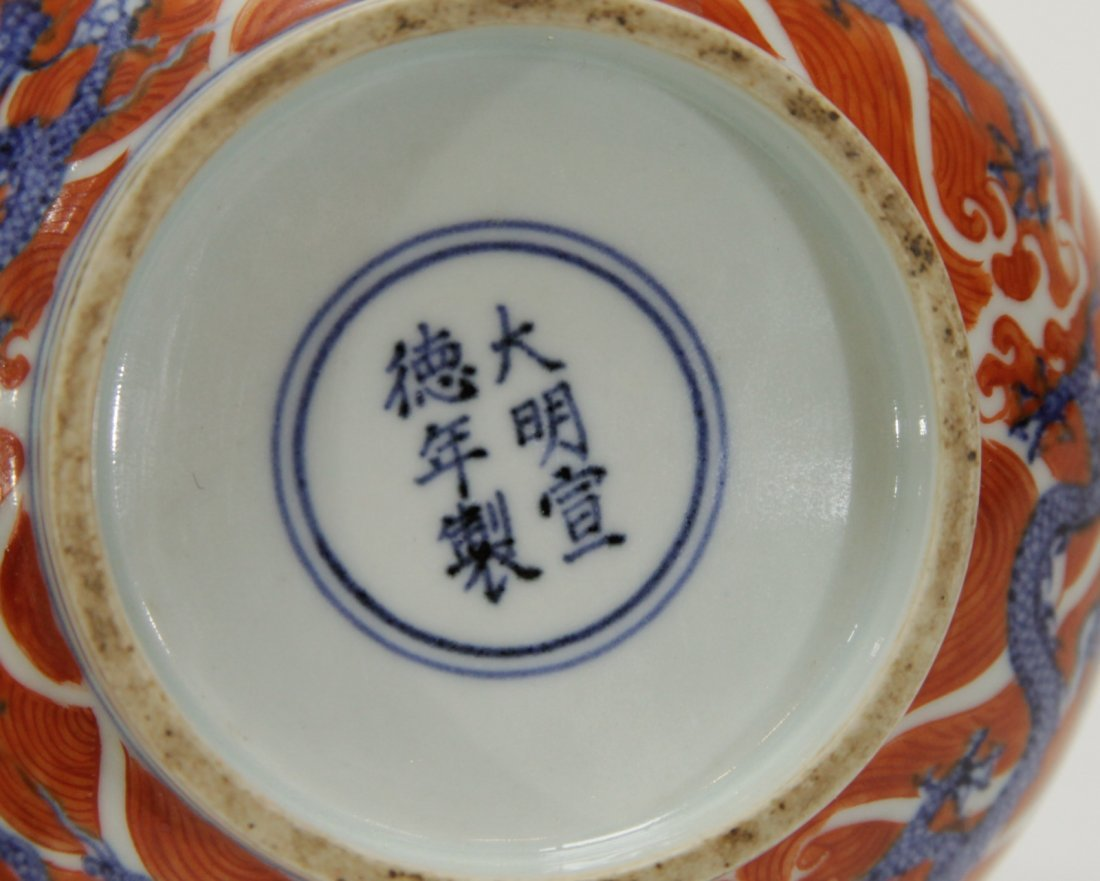 Chinese Blue/White Iron Red Porcelain Bowl, Marked - 8