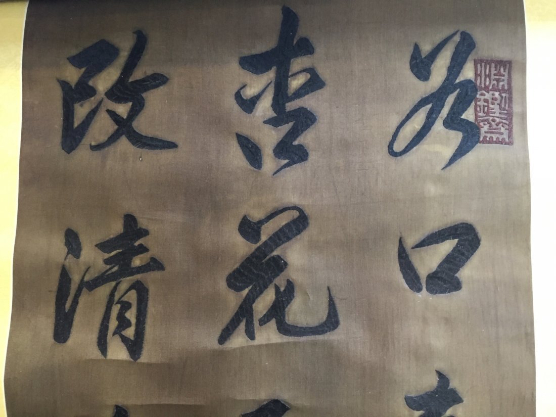 Chinese Calligraphy Painting - 2