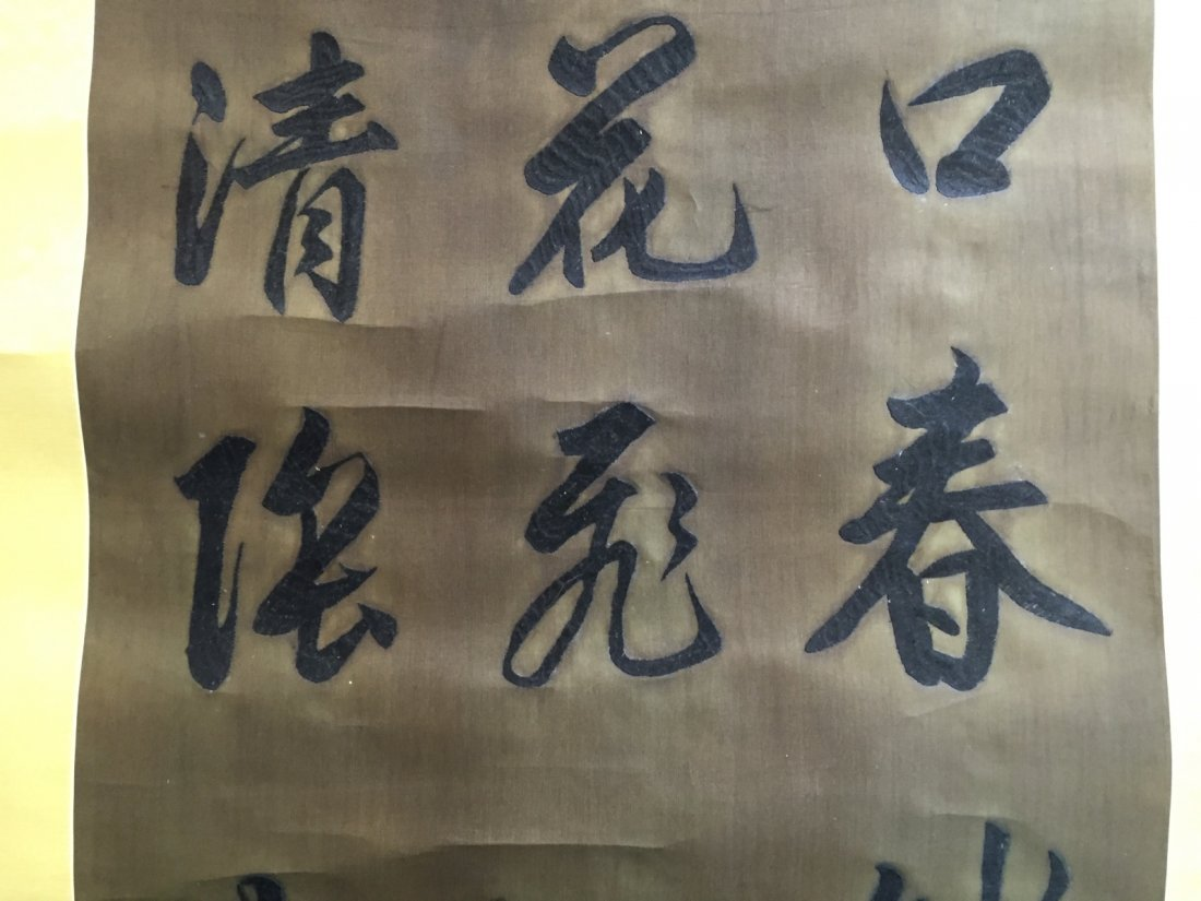 Chinese Calligraphy Painting - 3